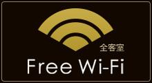 ホテルクラウンパレス浜松のFree WiFiのご案内
