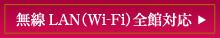 無線LAN(Wi-Fi)全館対応