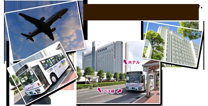 北九州空港からリムジンバスで、ホテルまで約45分。バス停名は「ホテルクラウンパレス北九州」。ホテルの前にバスが停車するので便利です。