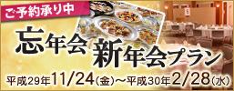 忘年会・新年会プラン 平成29年11月24日~平成30年2月28日