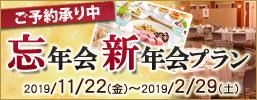 忘年会・新年会プラン2019~2020
