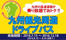 九州周遊201612/18まで