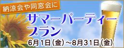 サマーパーティープラン 平成30年6月1日~8月31日