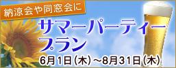 サマーパーティープラン 平成29年6月1日~平成29年8月31日