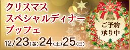 クリスマススペシャルディナーブッフェ