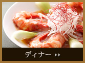 中国料理マンダリンコートディナー