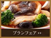 中国料理 マンダリンコートプランフェア