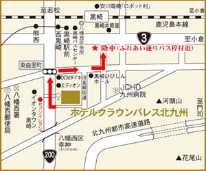 ホテルから黒崎駅無料送りバスルート地図