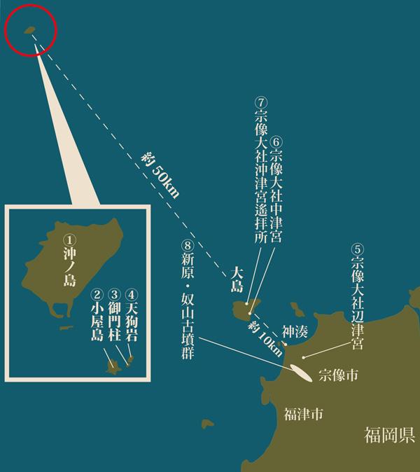 沖ノ島周辺地図