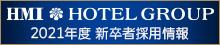 HMIホテルグループ2018年度新卒者採用情報