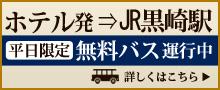 ホテル発JR黒崎駅への無料バス運行中(平日限定)