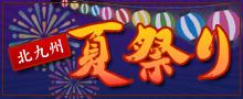 北九州の夏祭り
