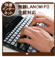 快適インターネット 無線LAN(Wi-Fi)全館対応