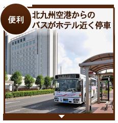 便利 北九州空港からのバスがホテル前停車