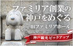 ファミリア創業の神戸をめぐる