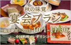 マンダリンコート秋の宴会プラン