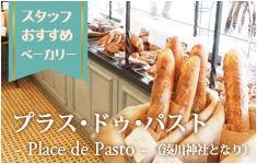 パンの街神戸おすすめベーカリー