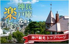 神戸周辺観光