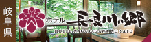 つま恋リゾート 彩の郷