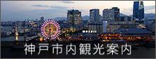 神戸市内観光スポット
