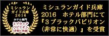 ミシュラン神戸2016受賞