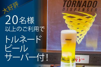 トルネードビールサーバー付き