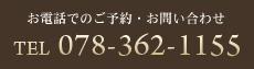 お電話でのご予約・お問い合わせ TEL:078-362-1155
