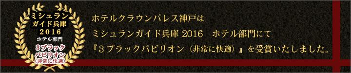 ミシュランガイド兵庫2016受賞