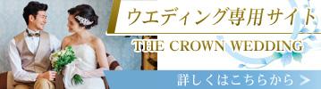 ザ クラウンパレス新阪急高知の公式ウエディングサイトへ
