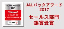 JALPACKアワード2017 セールス部門銀賞受賞