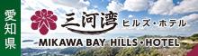 HMIホテルグループ 三河湾ヒルズ・ホテル