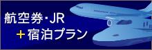 航空券・高速バス+宿泊 ダイナミックパッケージ