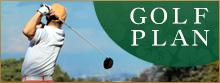 ゴルフプラン