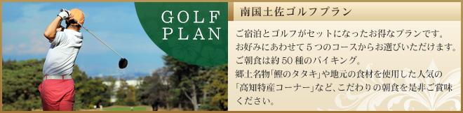 ゴルフプラン詳細はこちら
