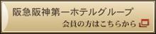 阪急阪神第一ホテルグループ会員の方はこちらから