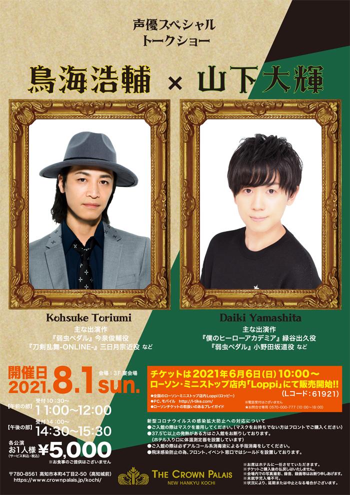 声優スペシャルトークショー2021