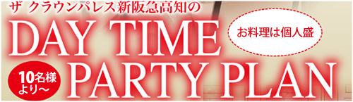 お昼の宴会DAY TIME PARTY