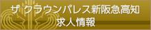 ザ クラウンパレス新阪急高知 求人情報