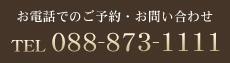 お電話でのご予約・お問い合わせ TEL:088-873-1111