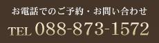 お電話でのご予約・お問い合わせ TEL:088-873-1572