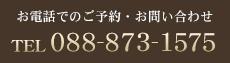 お電話でのご予約・お問い合わせ TEL:088-873-1575