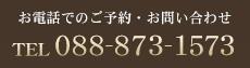 お電話でのご予約・お問い合わせ TEL:088-873-1573