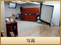 和田写真館