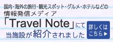 Travel Noteホテル紹介ページへ