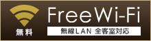 無線LAN(Wi-Fi)全客室対応