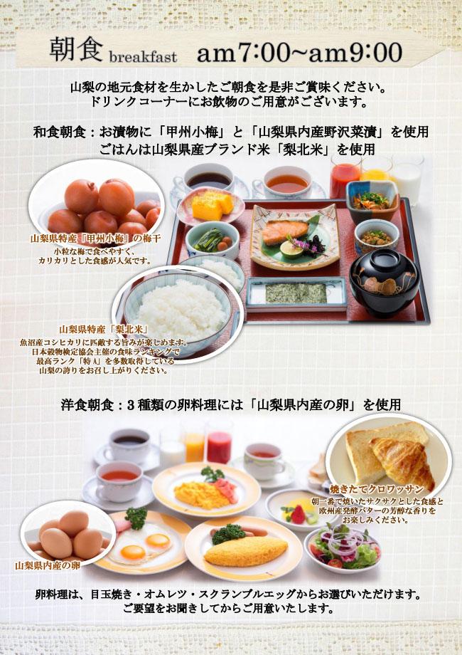 【こだわりの地元食材を生かした朝食】■和食では、富士山麓で育まれた伝統野菜「鳴沢漬け」と山梨県特産の小粒で食べやすくカリカリとした触感が人気の「甲州小梅」をご賞味ください。■洋食では、山梨にこだわり「笛吹市御坂町産の卵」を使用した卵料理をご賞味ください。