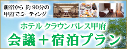ホテルクラウンパレス甲府の「会議+宿泊プラン」