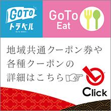 GOTO Eat クーポン