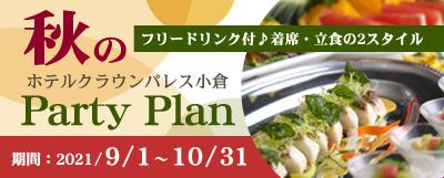 ホテルクラウンパレス小倉の秋のパーティープラン2021