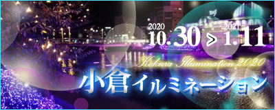 小倉イルミネーション2019バナー